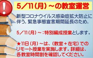0511〜.jpg