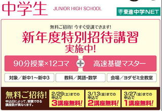中学NET新年度特別.jpg