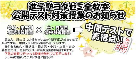 taisaku_1C.jpg